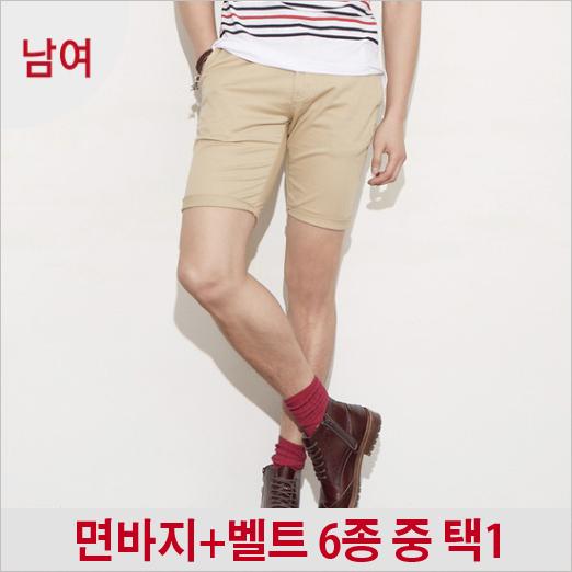[Liberty pants + Belt SET ★] public _Basic not cotton half pants _EM8CP421_BE_UNI